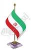 تنديس پرچم مقدس جمهوری اسلامی ایران