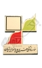 نشان سینه موسسه فرهنگی هنری پویا هنر ایرانیان