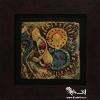 كتيبه سفالي - نقش مفهومي با مضمون: عشق و آفتاب