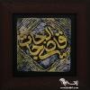 كتيبه سفالي - نقش مذهبي با مضمون: يا قاضي الحاجات