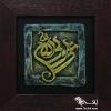 كتيبه سفالي - نقش مذهبي با مضمون: علي ولي الله