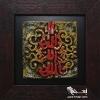 كتيبه سفالي - نقش مذهبي با مضمون: لا اله الا الله