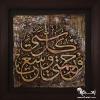 كتيبه سفالي - نقش مذهبي با مضمون: و رحمتي وسعت كل شي