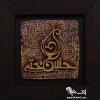 كتيبه سفالي - نقش مذهبي با مضمون: امام حسن مجتبي عليه السلام