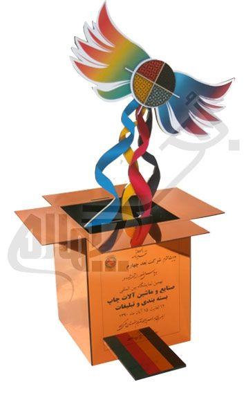 اهداء تندیس نهمین نمایشگاه صنایع و ماشین آلات چاپ، بسته بندی و تبلیغات - اصفهان