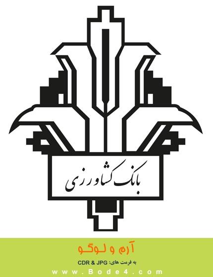 آرم / لوگو بانک کشاورزی (2) - شماره: 307