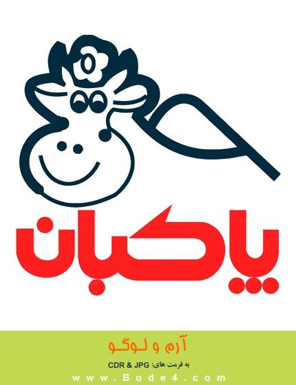 آرم / لوگو شرکت پاکبان (2) - شماره: 285