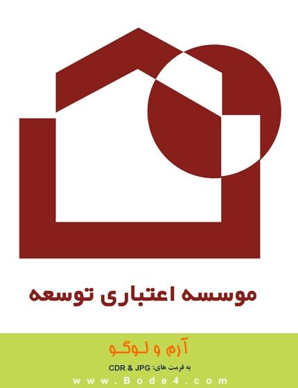 آرم / لوگو موسسه اعتباری توسعه - شماره: 324