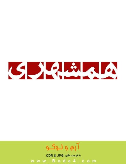آرم / لوگو روزنامه همشهری - شماره: 284