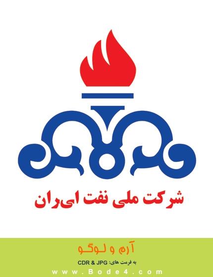 آرم / لوگو شرکت ملی نفت ایران - شماره: 179