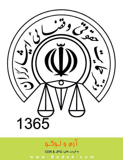 آرم / لوگو دفتر حمایت حقوقی و قضائی ایثارگران - شماره: 45