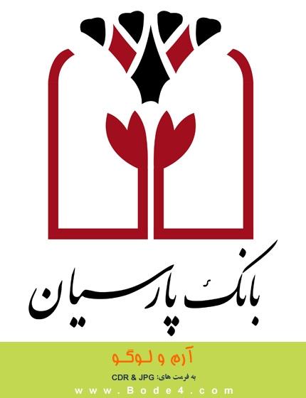 آرم / لوگو بانک پارسیان - شماره: 310