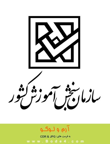 آرم / لوگو سازمان سنجش آموزش کشور - شماره: 160