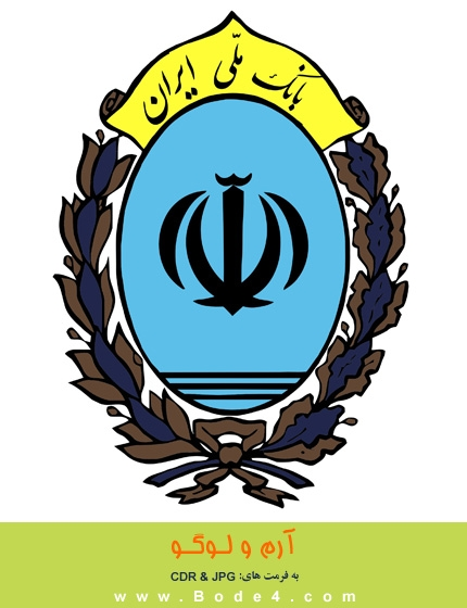آرم / لوگو بانک ملی ایران (2) - شماره: 304