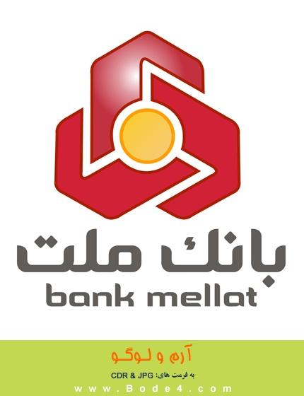 آرم / لوگو بانک ملت (2) - شماره: 303