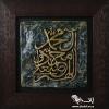 كتيبه سفالي - نقش مذهبي با مضمون: صلوات