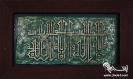 كتيبه سفالي - نقش مذهبي با مضمون: لا اله الا الله - محمد رسول الله - عليا ولي الله